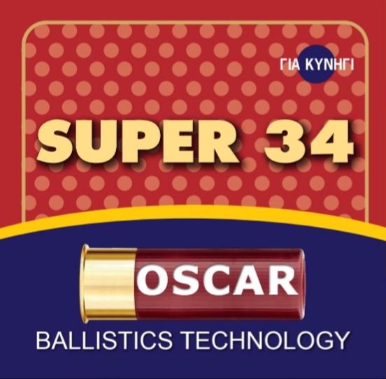 Φυσίγγια Oscar Super 34 Gr